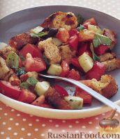 Хлебный салат с помидорами (Панзанелла)