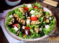 Салат из баклажанов, помидоров и феты