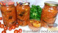 Баклажаны в томатной заливке (на зиму)