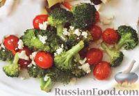 Брокколи с помидорами черри и фетой