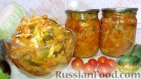 Овощной салат «Осенний» (на зиму)