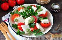 Салат из помидоров и брынзы, с соусом песто