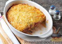 Запеканка из картофеля и мясного фарша