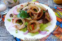 Салат с телятиной и луком фри