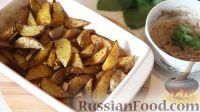Запечёный картофель и грибной сливочный соус