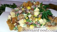 """""""Шустрый"""" салат с сухариками"""