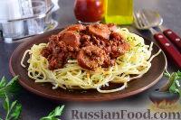 Спагетти с томатным соусом (с фаршем и колбасой)