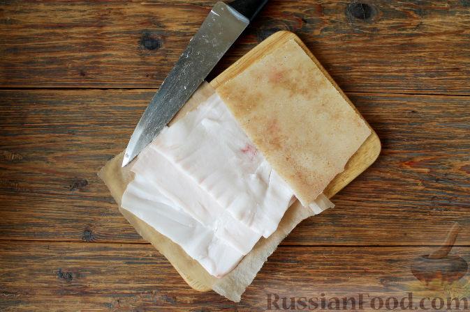 Сало без кожи нарежьте пластинами одинаковой толщины. (Слишком мягкое сало лучше предварительно подморозить.)