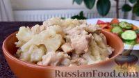 Куриное филе с цветной капустой и рисом