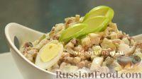 """Салат """"Мировой закусон"""" с сельдью, маринованными огурцами и яблоком"""