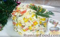 """Крабовый салат """"Изумительный"""" с сыром"""