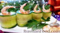 Роллы из огурцов, с тунцом и креветками