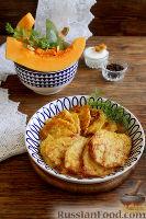 Картофельные драники с тыквой