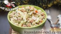 Салат с ветчиной, свежим огурцом и яблоком (легкая замена оливье)