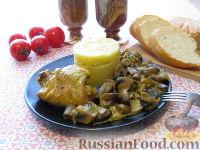 Куриное фрикасе с грибами, в сметанном соусе