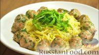 Спагетти с фрикадельками и рукколой