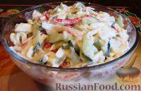 Салат с крабовыми палочками и сыром сулугуни