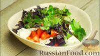Салат с адыгейским сыром и помидорами, по-сицилийски