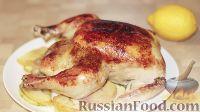 Курица в лимонном маринаде, запечённая целиком