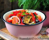 Салат из баклажанов, помидоров и перца