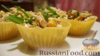 Сырные корзиночки с мясным салатом