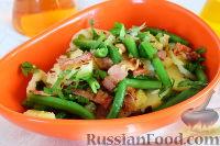 Льежский салат со стручковой фасолью