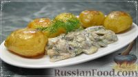 Запеченный молодой картофель со сливочно-грибным соусом