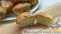 Закусочные маффины с начинкой (мини-пироги)