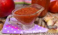 Домашний краснодарский соус