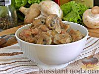 Куриная печень с грибами и беконом