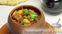 Чанахи (тушеная баранина с овощами)