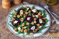 Салат со свёклой, сухариками и руколой
