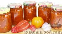 Лечо из болгарского перца и помидоров (на зиму)