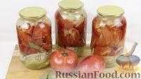 Резаные маринованные помидоры с луком (на зиму)
