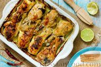 Куриные голени в индийском стиле, с лаймом и йогуртом