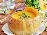 Крем-суп в тыкве