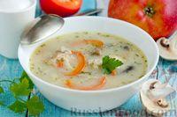Куриный суп с яблоками и грибами