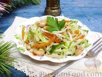 Капустный салат с курицей и фасолью