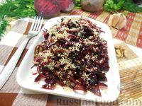 Свекольный салат с морской капустой и черносливом