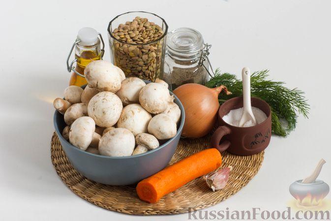 Подготовьте необходимые продукты для приготовления чечевицы с шампиньонами.