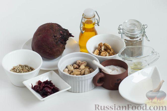 Подготовьте все необходимые продукты для приготовления салата из свеклы, с орехами и клюквой.  Свеклу выбирайте темную, сочную, сладкую.
