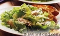 Салат «Цезарь» с курицей и лимонной заправкой