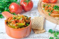 Стручковая фасоль с луком и томатами