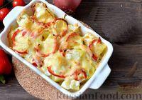 Картошка, запечённая с сыром, луком и болгарским перцем