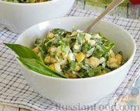 Салат с кукурузой, яйцами и черемшой