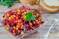 Салат из свёклы с кукурузой и луком