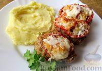 Котлеты с сыром и помидорами, запечённые в духовке