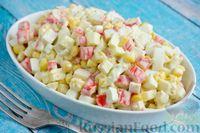 Крабовый салат с яблоком, кукурузой и яйцами