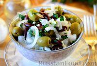 Салат из фасоли, оливок и маринованного лука