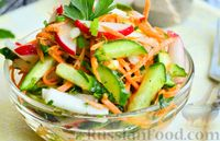 Салат из редиски, огурцов и моркови